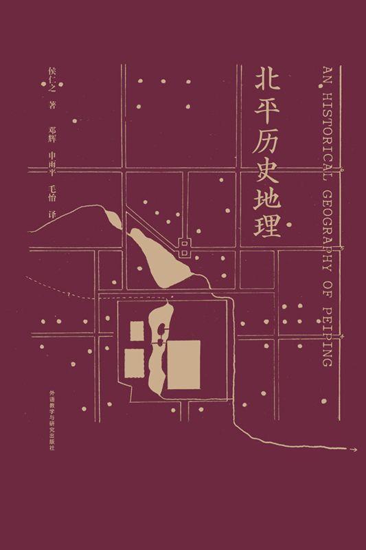 北平历史地理–epub/mobi/txt电子书下载