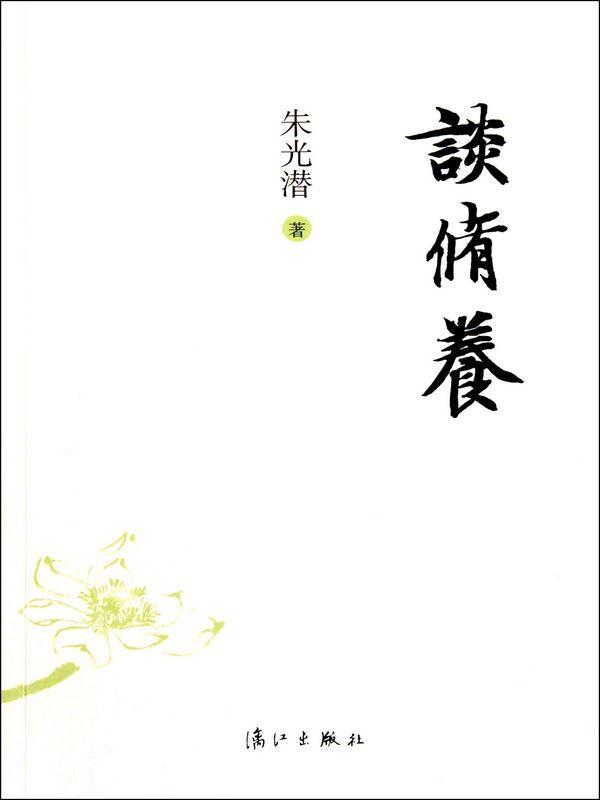 谈修养(漓江)–epub/mobi/txt电子书下载