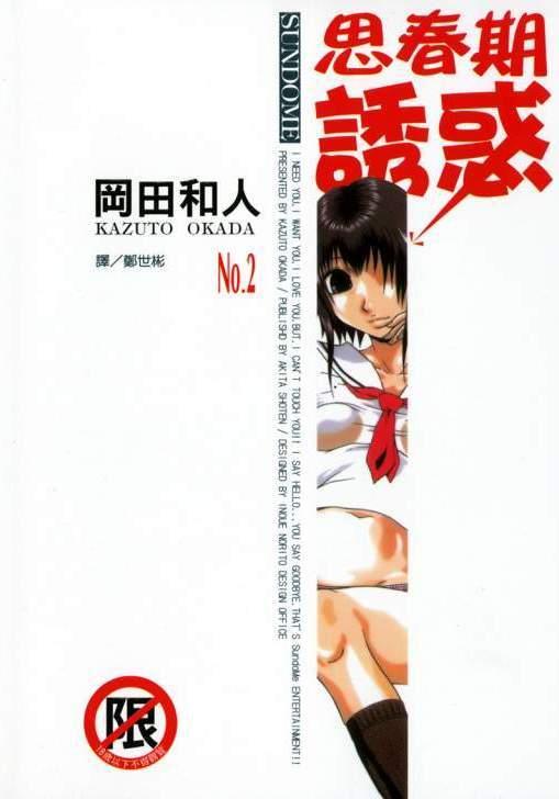 思春期誘惑 – _岡田和人_思春期誘惑第02卷–epub/mobi/txt电子书下载