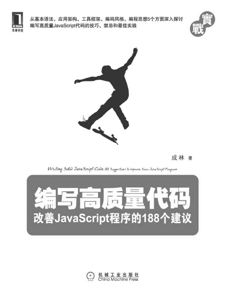 编写高质量代码:改善JavaScript程序的188个建议–epub/mobi/txt电子书下载
