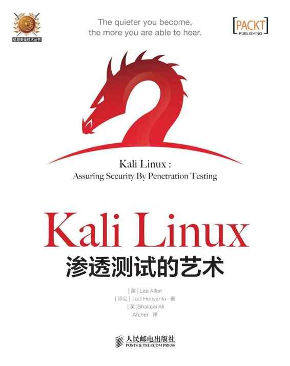 Kali Linux渗透测试的艺术–epub/mobi/txt电子书下载