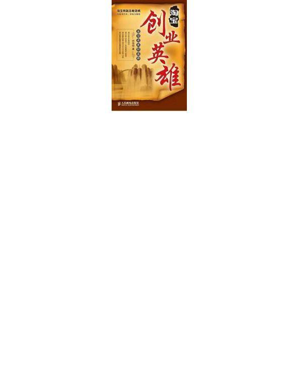 淘宝创业英雄:皇冠卖家财富路–epub/mobi/txt电子书下载