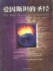 爱因斯坦的圣经–epub/mobi/txt电子书下载