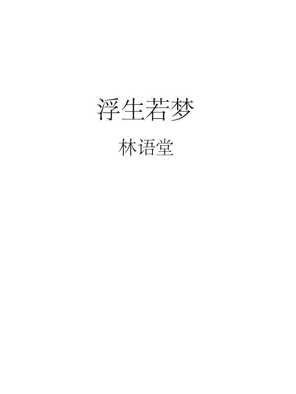 浮生若梦–epub/mobi/txt电子书下载