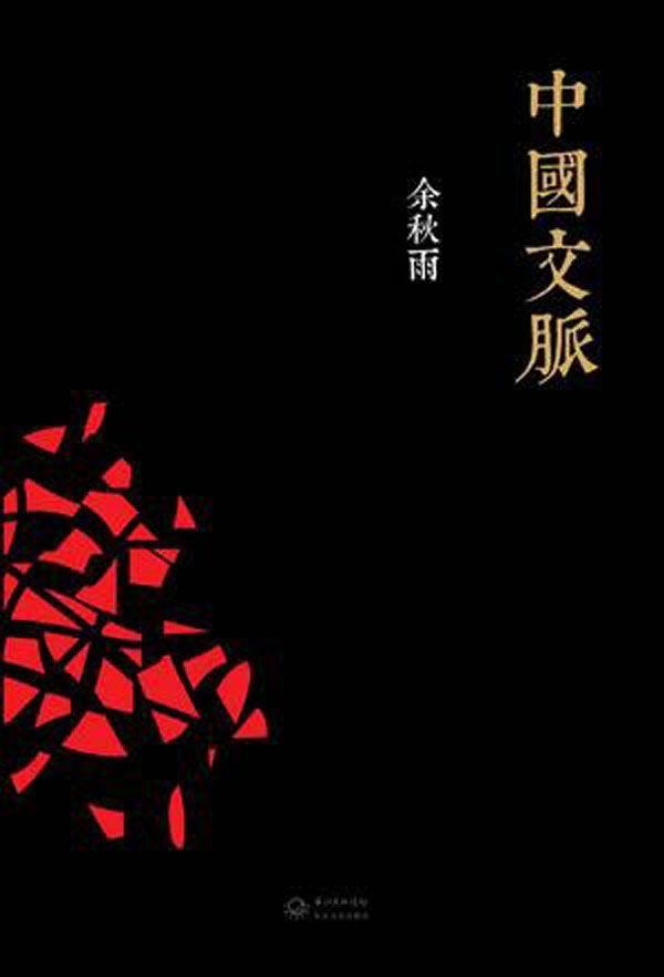 中国文脉–epub/mobi/txt电子书下载