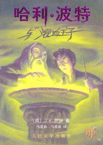哈利·波特与混血王子–epub/mobi/txt电子书下载