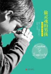偷灵魂的男孩–epub/mobi/txt电子书下载