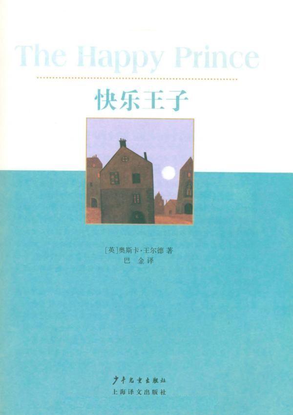 快乐王子 (双桅船经典童书爱藏版)–epub/mobi/txt电子书下载