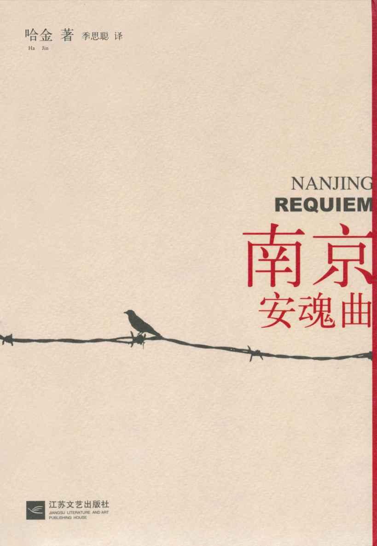 南京安魂曲(《亚洲周刊》2011年度十大华语小说第一名。余华亲笔写序隆重推荐。 )–epub/mobi/txt电子书下载