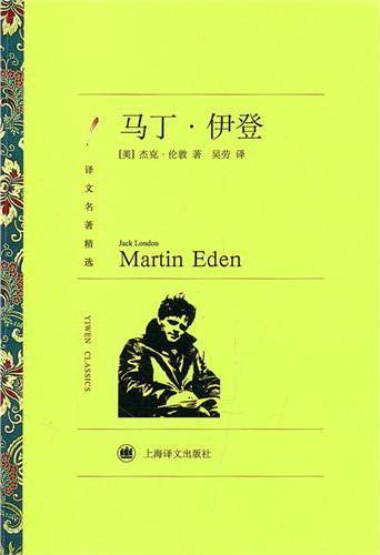 马丁•伊登 (译文名著精选)–epub/mobi/txt电子书下载