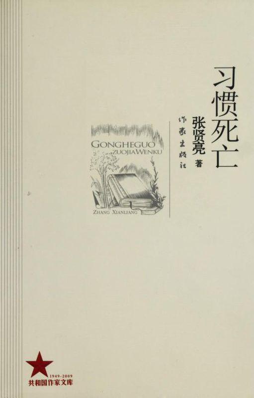习惯死亡 (张贤亮集)–epub/mobi/txt电子书下载