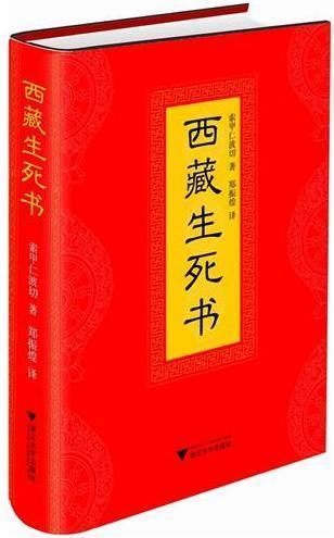 西藏生死书–epub/mobi/txt电子书下载